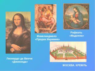 МОСКВА. КРЕМЛЬ Рафаэль «Мадонна» Леонардо да Винчи «Джоконда» Микеланджело «