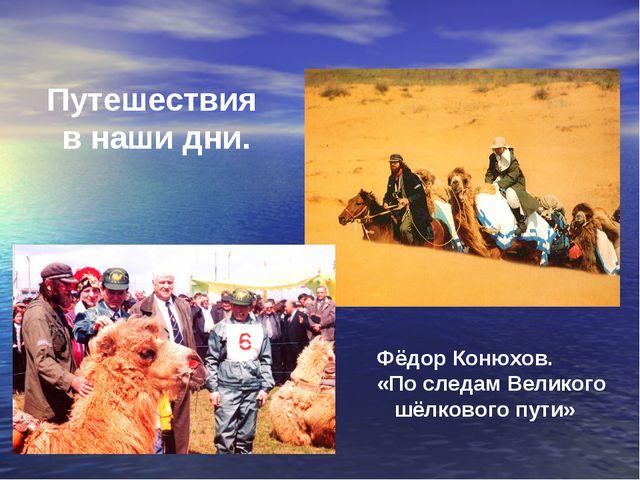 Путешествия в наши дни. Фёдор Конюхов. «По следам Великого шёлкового пути»