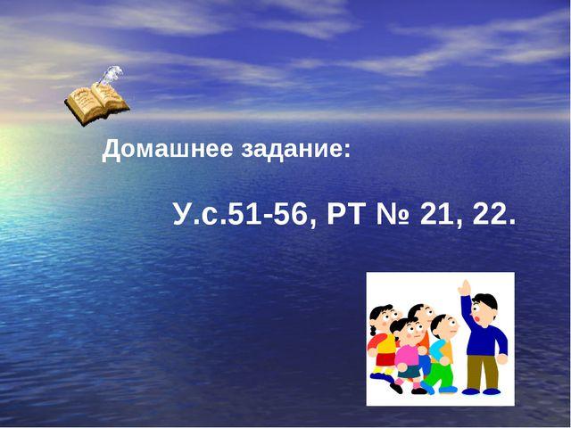 Домашнее задание: У.с.51-56, РТ № 21, 22.