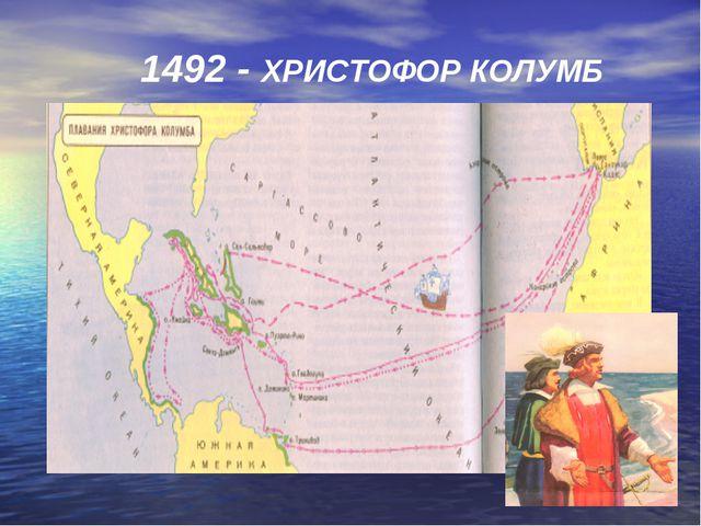 1492 - ХРИСТОФОР КОЛУМБ