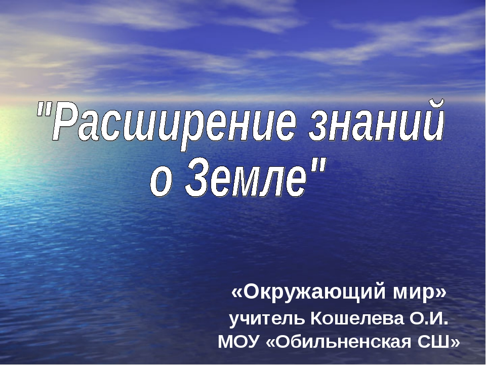 «Окружающий мир» учитель Кошелева О.И. МОУ «Обильненская СШ»