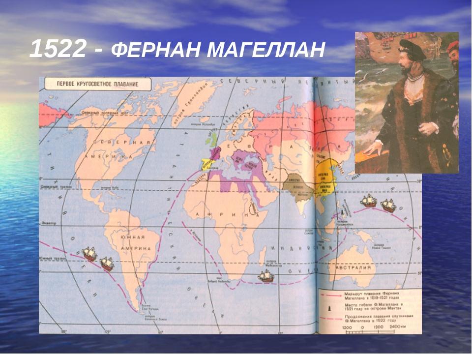 1522 - ФЕРНАН МАГЕЛЛАН