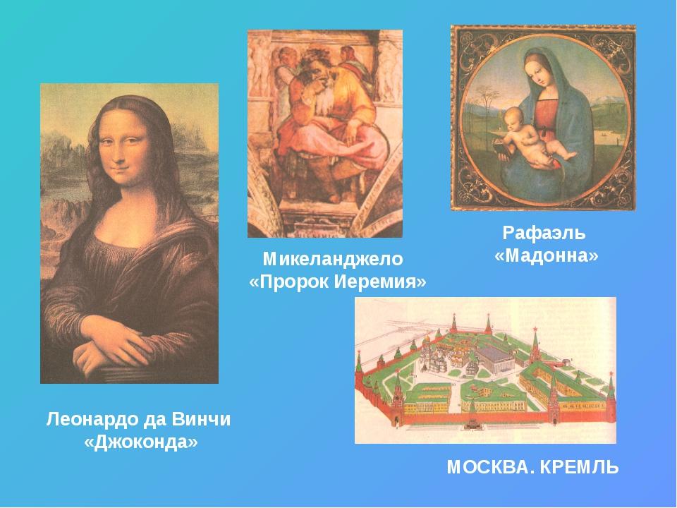 МОСКВА. КРЕМЛЬ Рафаэль «Мадонна» Леонардо да Винчи «Джоконда» Микеланджело «...