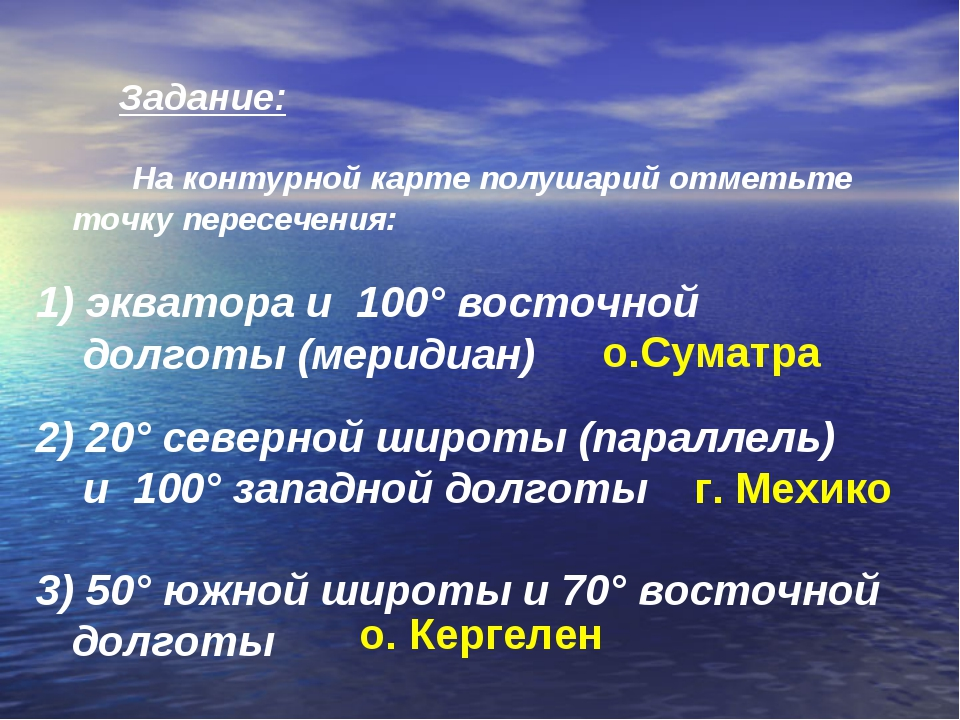 На контурной карте полушарий отметьте точку пересечения: экватора и 100° во...