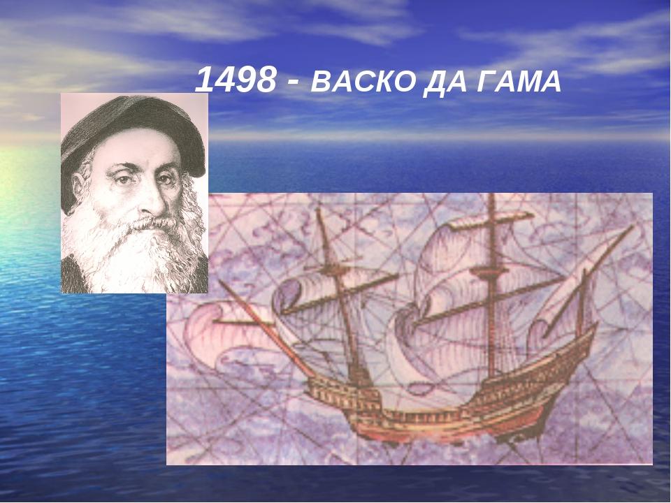 1498 - ВАСКО ДА ГАМА
