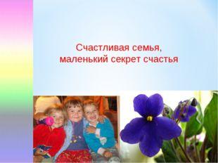 Счастливая семья, маленький секрет счастья