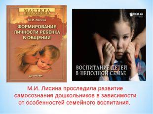 М.И. Лисина проследила развитие самосознания дошкольников в зависимости от ос