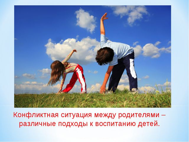 Конфликтная ситуация между родителями – различные подходы к воспитанию детей.