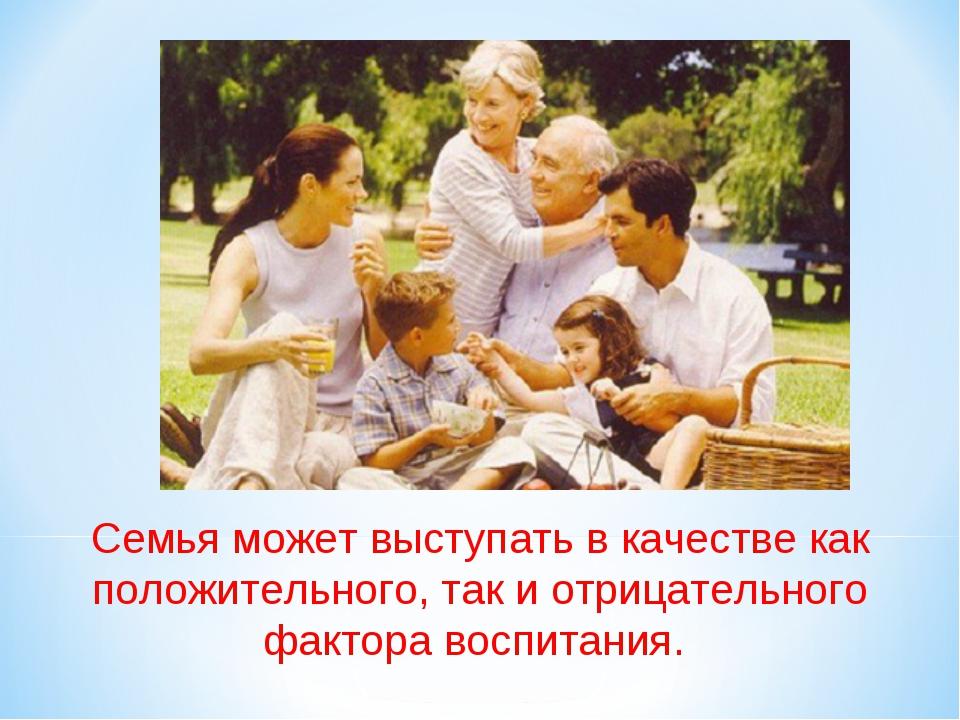 Семья может выступать в качестве как положительного, так и отрицательного фак...