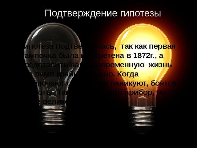 Подтверждение гипотезы Гипотеза подтвердилась, так как первая лампочка была и...