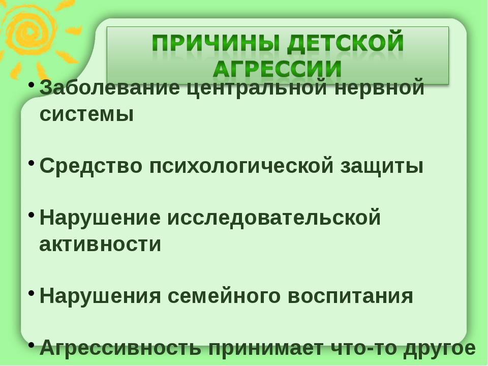 Заболевание центральной нервной системы Средство психологической защиты Наруш...