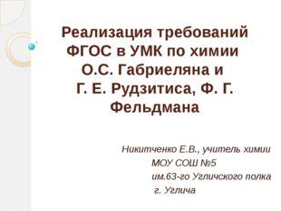 Реализация требований ФГОС в УМК по химии О.С. Габриеляна и Г. Е. Рудзитиса,