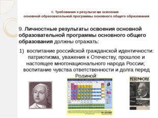 II.Требования к результатам освоения  основной образовательной программы о