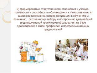2)формирование ответственного отношения к учению, готовности и способности о