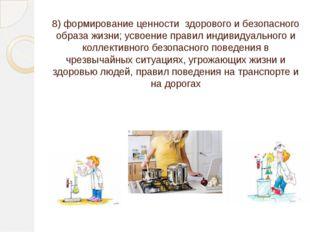 8)формирование ценности здорового и безопасного образа жизни; усвоение прав