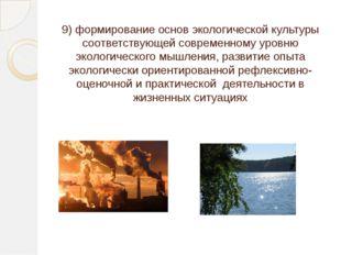 9)формирование основ экологической культуры соответствующей современному уро