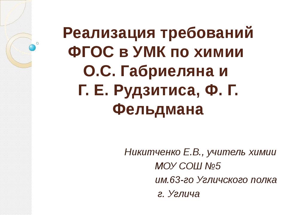 Реализация требований ФГОС в УМК по химии О.С. Габриеляна и Г. Е. Рудзитиса,...