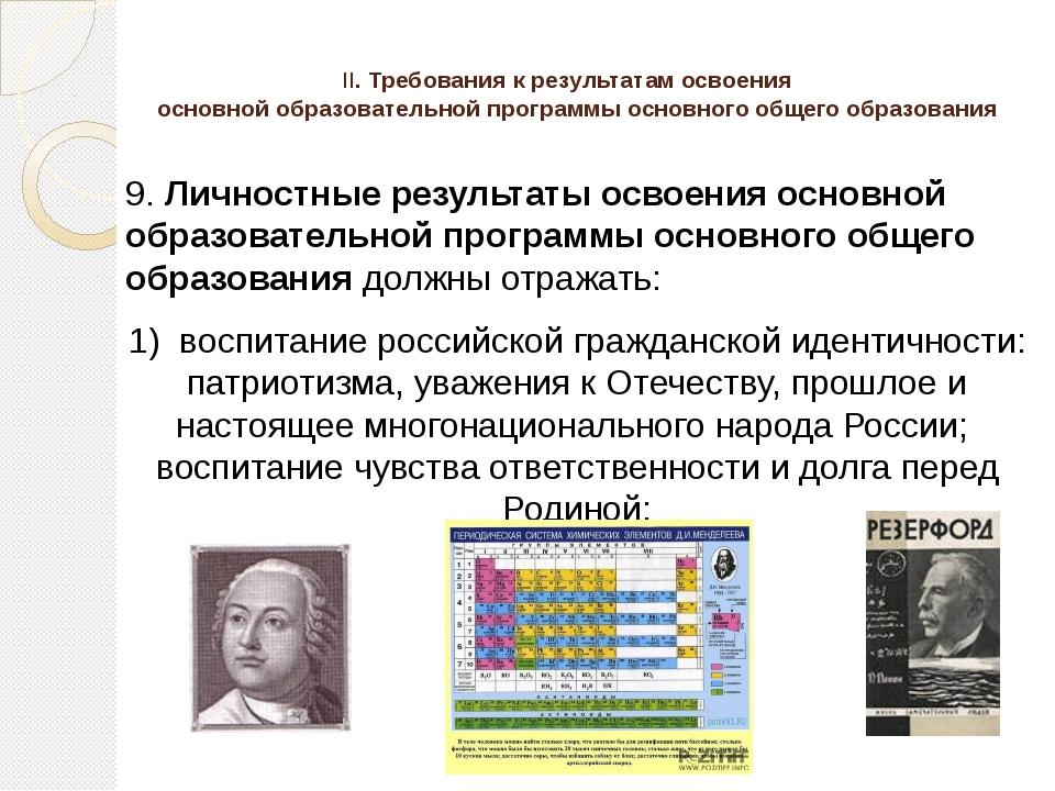 II.Требования к результатам освоения  основной образовательной программы о...