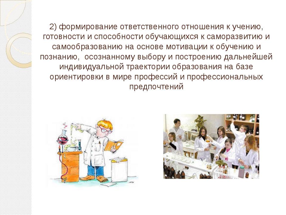 2)формирование ответственного отношения к учению, готовности и способности о...