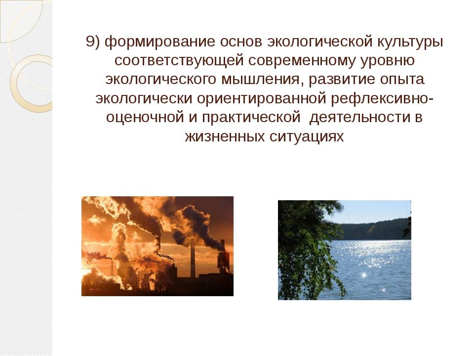 9)формирование основ экологической культуры соответствующей современному уро...