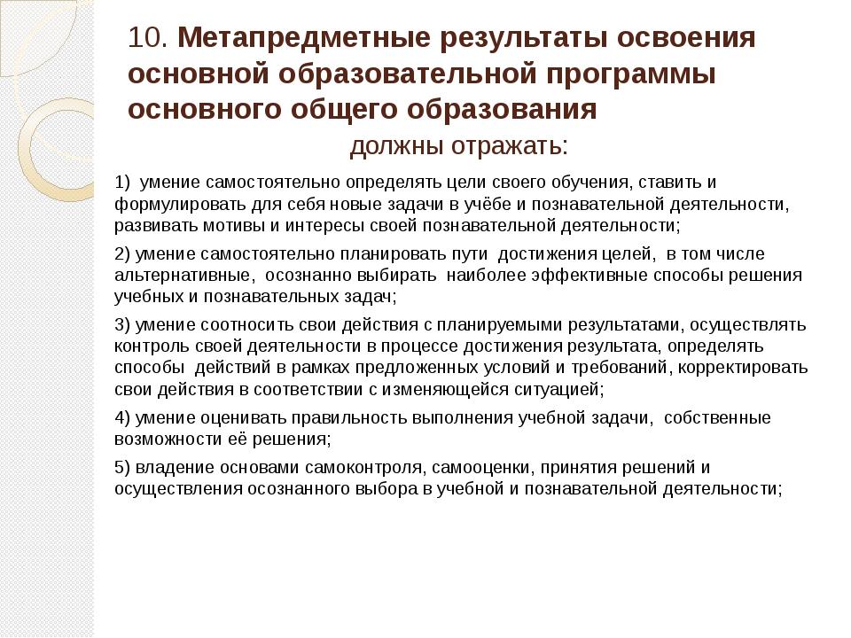 10.Метапредметные результаты освоения основной образовательной программы осн...