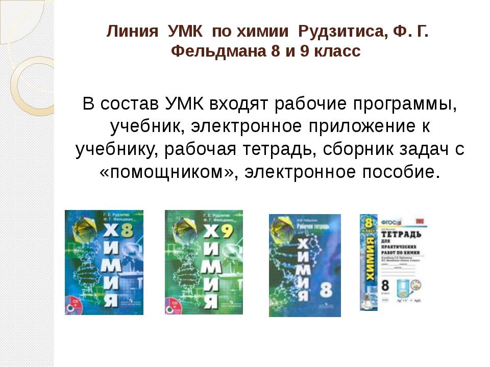 Линия УМК по химии Рудзитиса, Ф. Г. Фельдмана 8 и 9 класс В состав УМК входят...