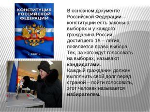 В основном документе Российской Федерации – конституции есть законы о выборах