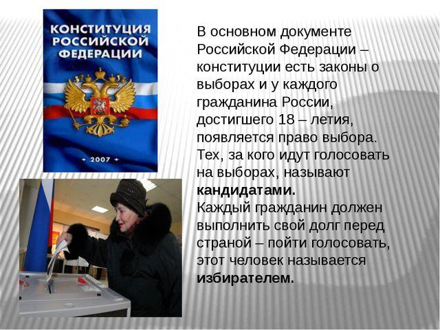 В основном документе Российской Федерации – конституции есть законы о выборах...
