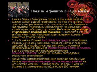 Нацизм и фашизм в наше время 2 мая в Одессе безоружных людей, в том числе жен