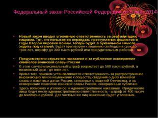 """Федеральный закон Российской Федерации от 5 мая 2014 г. N 128-ФЗ """"О внесении"""