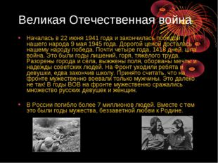 Великая Отечественная война Началась в 22 июня 1941 года и закончилась победо