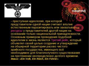Национа́л-социали́зм ( нацизм) - преступная идеология, при которой представит