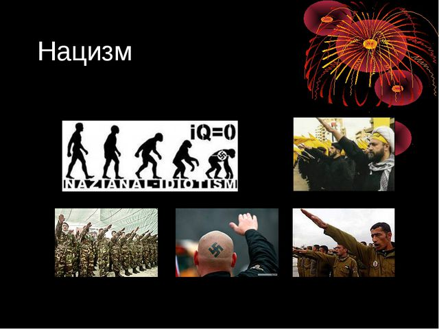 Нацизм