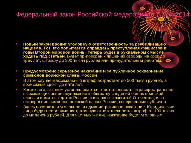"""Федеральный закон Российской Федерации от 5 мая 2014 г. N 128-ФЗ """"О внесении..."""