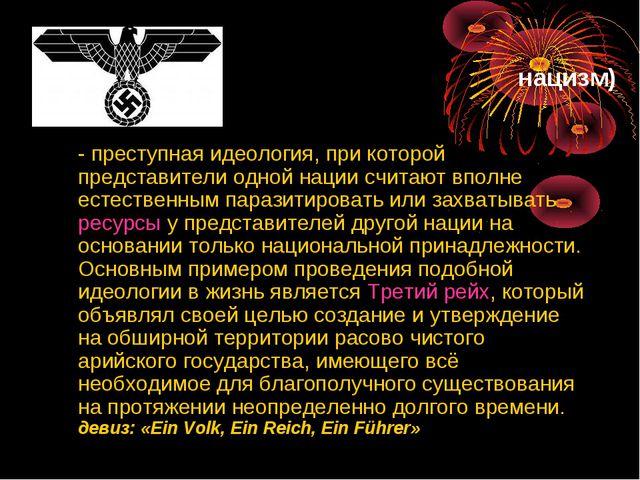 Национа́л-социали́зм ( нацизм) - преступная идеология, при которой представит...