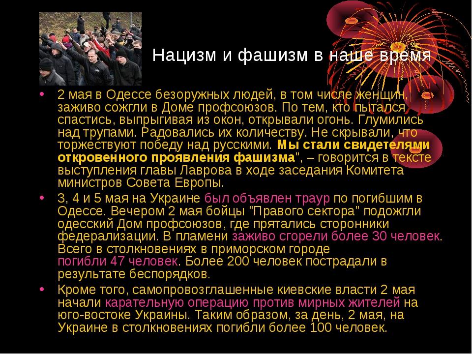 Нацизм и фашизм в наше время 2 мая в Одессе безоружных людей, в том числе жен...