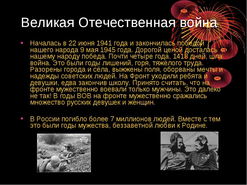Великая Отечественная война Началась в 22 июня 1941 года и закончилась победо...