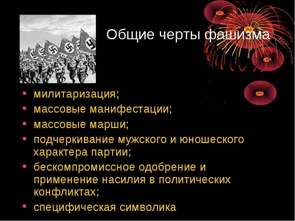 Общие черты фашизма милитаризация; массовые манифестации; массовые марши; под...