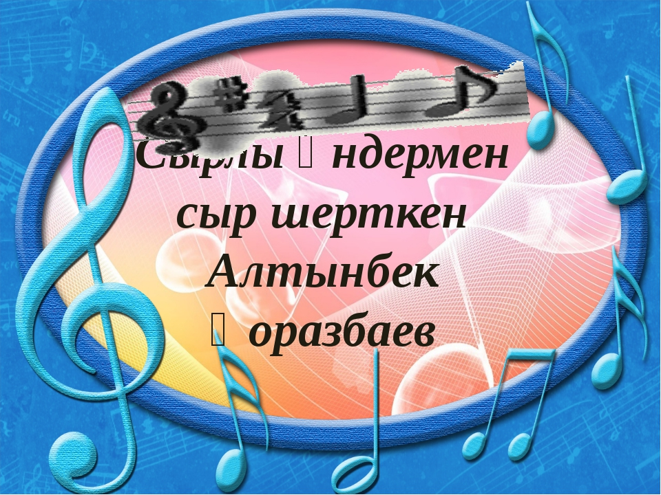 Сырлы әндермен сыр шерткен Алтынбек Қоразбаев