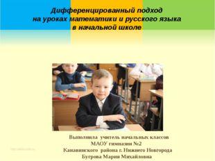 Дифференцированный подход на уроках математики и русского языка в начальной ш