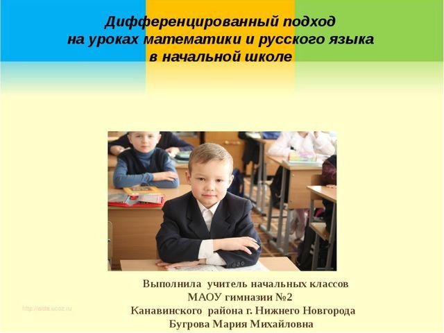 Дифференцированный подход на уроках математики и русского языка в начальной ш...