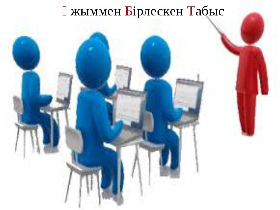 Ұжыммен Бірлескен Табыс