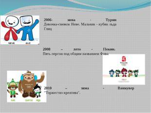 2006- зима - Турин Девочка-снежок Неве. Мальчик - кубик льда Глиц 2008 – лето