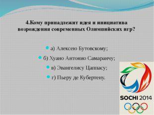 4.Кому принадлежит идея и инициатива возрождения современных Олимпийских игр?