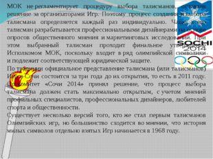 МОК нерегламентирует процедуру выбора талисманов, оставляя решение заоргани