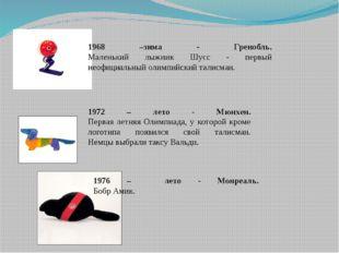 1968 –зима - Гренобль. Маленький лыжник Шусс - первый неофициальный олимпийск