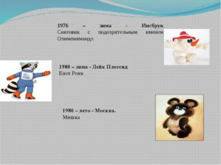 1976 – зима - Инсбрук Снеговик с подозрительным именем Олимпиямандл 1980 – зи