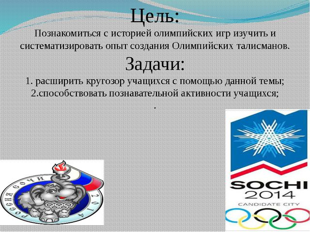 Цель: Познакомиться с историей олимпийских игр изучить и систематизировать оп...