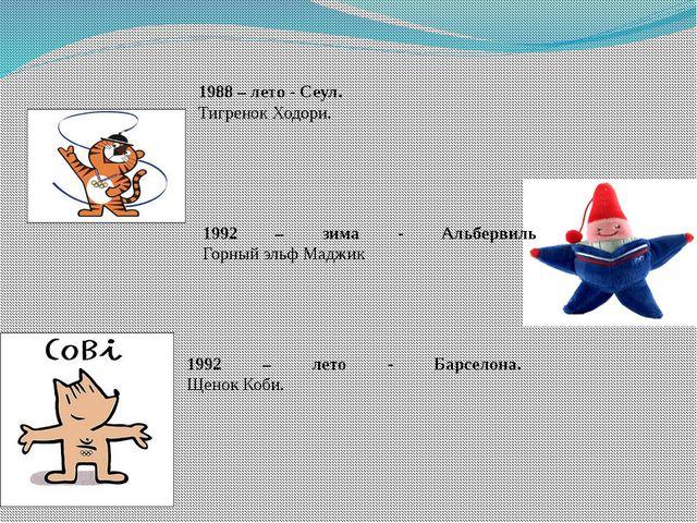 1988 – лето - Сеул. Тигренок Ходори. 1992 – зима - Альбервиль Горный эльф Мад...