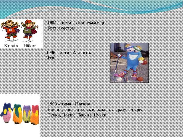 1994 – зима – Лиллехаммер Брат и сестра. 1996 – лето - Атланта. Иззи. 1998 –...